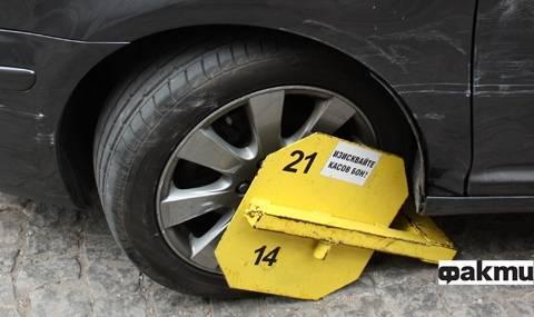 Глобите за паркиране в София се плащат в общината, а не в КАТ