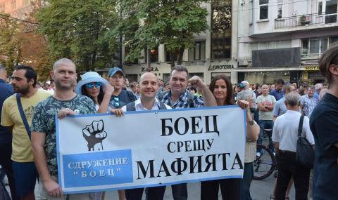 ''БОЕЦ'' внесе сигнал срещу Борисов, Божков, Горанов и Менда Стоянова