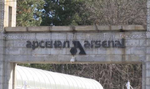 """Силен взрив в завод """"Арсенал"""". Има пострадали"""