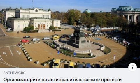 От БНТ изтриха фалшива новина за Народен съд и се извиниха