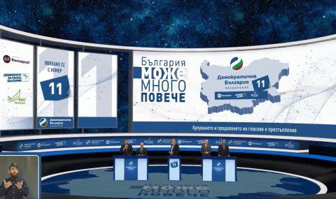 Демократична България: Голямата България не просто е възможна, тя е наш дълг