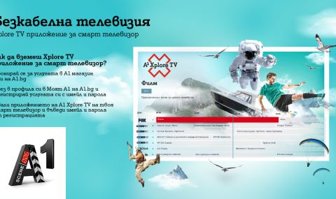 Интерактивната телевизия на А1 става достъпна в цялата страна с приложението за смарт телевизор Xplore TV - 1