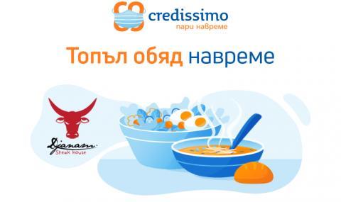 Топъл обяд навреме - Credissimo, заедно с клиентите си, всеки ден дарява топла храна
