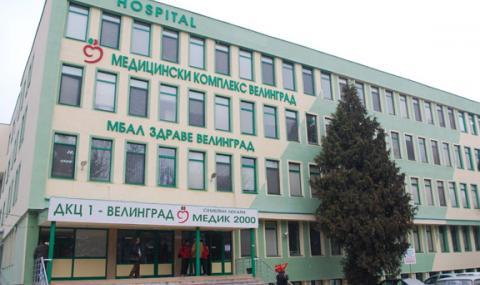 Разследват общинската болница във Велинград за злоупотреби с НЗОК