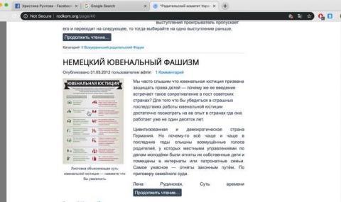 Опорките срещу Стратегията за детето заимствани от Русия - 2
