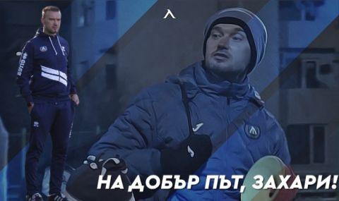 От Левски: На добър път, Захари Сираков!