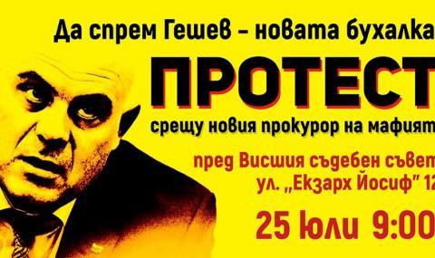 """""""Демократична България"""" организира утре протест срещу Иван Гешев"""
