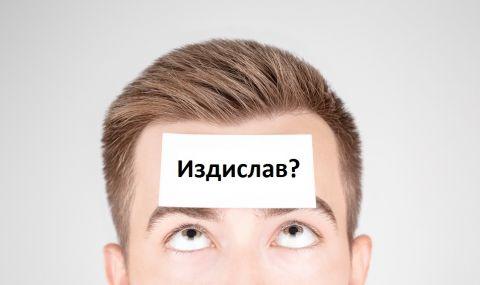 Най-странните мъжки имена в България