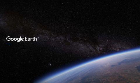 Google Earth предлага пътуване в миналото