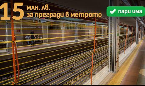 """Спаси София: Фандъкова дава 15 млн. лв. за прегради в метрото, но """"няма пари"""" за кварталите"""