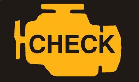На кои коли най-рядко светва индикатор