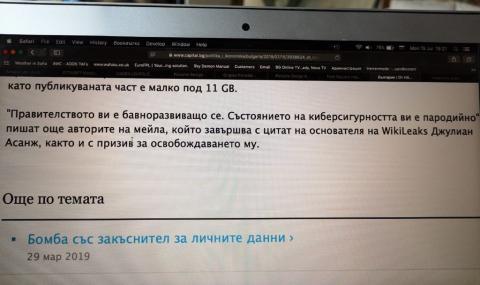 Хакери: Имаме данните на милиони българи - 2