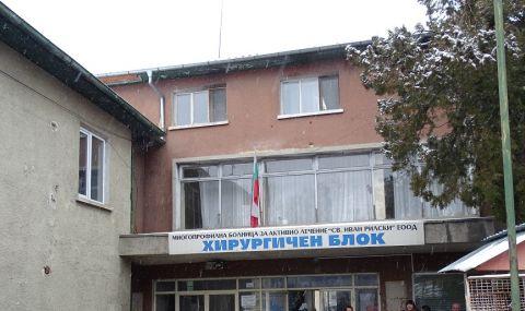 Общинската болница в Дупница отчита над 220 000 лв. печалба