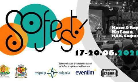 SoFest 2021 с възпламеняваща програма