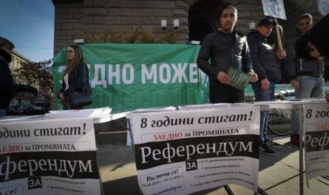 Протест пред Министерския съвет срещу ниските доходи и пенсии