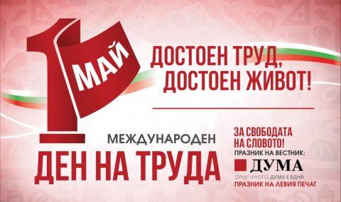 БСП отбелязва Деня на труда и работническата солидарност с митинг-концерт