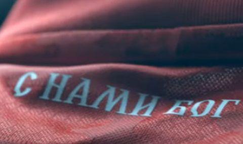 ЦСКА показа уникалния си екип за новия сезон (ВИДЕО)