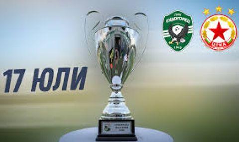 Билетите за мача за Суперкупата между Лудогорец и ЦСКА вече са в продажба