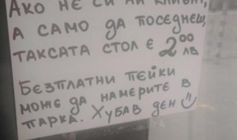 Такса от 2 лв. за стол в заведение в София