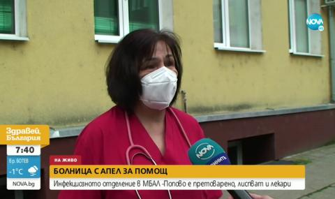 Болницата в Попово с апел за помощ