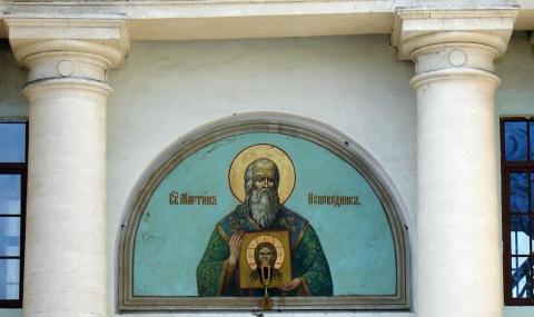 Ден на Св. Мартин - защитник на православното учение