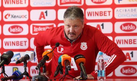 Любо Пенев: Излизаме да се надиграваме с Лудогорец, аз съм от ЦСКА и затова съм тук