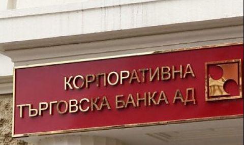 Синдиците на КТБ започват изплащане на още 250 млн. лв. към вложителите
