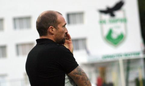 Треньорът на Пирин Благоевград: Разочаровани сме, но не мога да виня никого