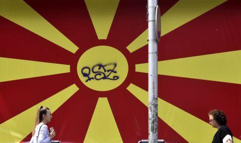 Северна Македония с амбициозен общ план с България