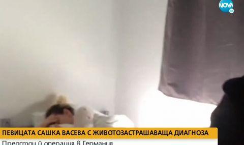 Сашка Васева чака спешна операция - 1