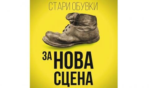 Стари обувки за нова сцена