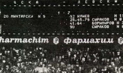 На този ден Левски - ЦСКА 0:5, ЦСКА - Левски 1:7 (ВИДЕО) - 1