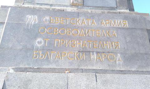 Мартин Заимов задържан заради драскане по паметника на Съветската армия (СНИМКИ) - 1