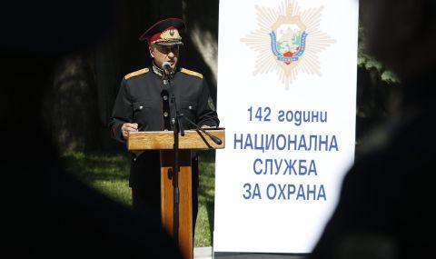 Началникът на НСО: Службата може да бъде имитирана, но не и заменена - 1