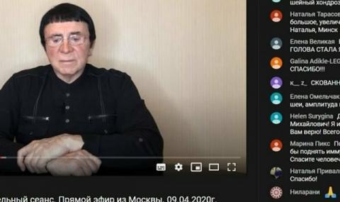 Легендата Кашпировски се завърна, лекува по YouTube (ВИДЕО)