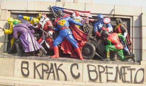 Опаковайте Паметника на съветската армия, вместо да спорите за Кристо и Триумфалната арка - 1