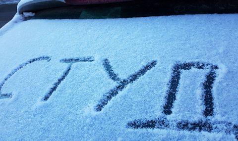 Минус 15,5 градуса в Севлиево