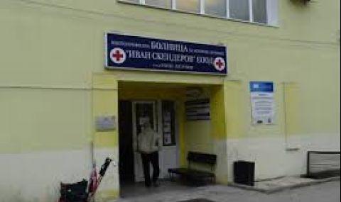 Бавят парите на медици от Гоце Делчев за