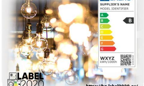 Нов енергиен етикет на светлинните източници от 1 септември - 1