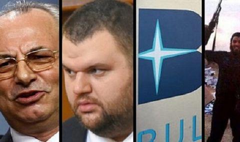 Секретен Доклад: Доган, Пеевски, Борисов, Булгартабак, контрабанда и финансиране на тероризма