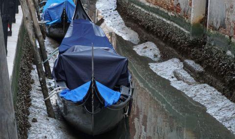 Някои канали във Венеция пресъхнаха (СНИМКА)