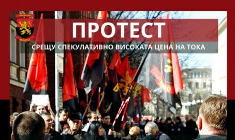 ВМРО излиза на протест - 1