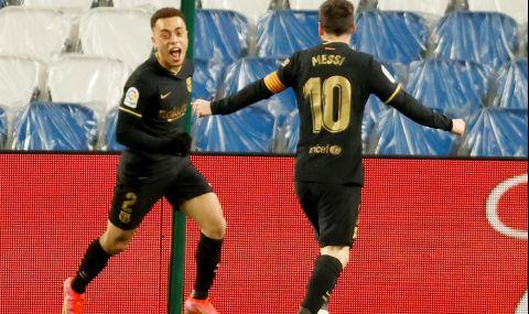 Барселона даде урок на Реал Сосиедад