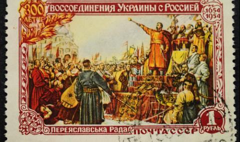 Как Украйна се обединява с Русия