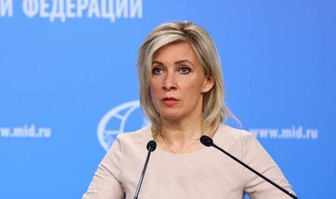Мария Захарова: Русия е готова да съдейства на България