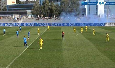 Марица Пд отстрани Дунав Русе за Купата на България след драма с дузпи - 1