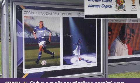 Премиерът на челно място в изложба за спортуваща София