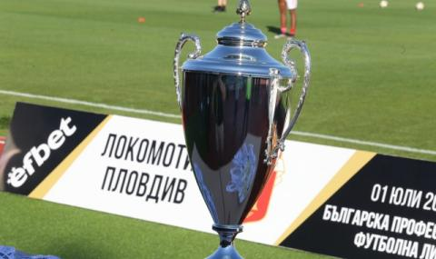 Купата на България е отново за Локо Пловдив - драма с дузпи реши финала