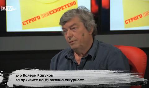 Д-р Валери Кацунов за архивите на Държавна сигурност