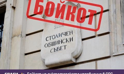 Бонев и Демократична България бойкотират СОС в подкрепа на протеста